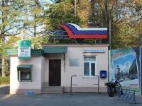 Сочи, улица Театральная, дом 11А. Кубань, государственная телерадиокомпания, филиал в г. Сочи