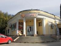 Сочи, улица Театральная, дом 30. магазин