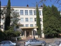 Сочи, улица Чайковского, дом 7. школа №7