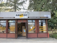 索契市, Chaykovsky st, 房屋 45А. 商店