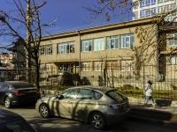Сочи, улица Чайковского, дом 2А. больница №9, женская консультация