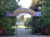 Сочи, парк Луна-парк, центр культуры и отдыхаулица Орджоникидзе, парк Луна-парк, центр культуры и отдыха