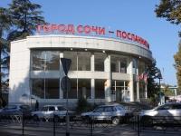 Sochi, Poyarko st, house 5. store