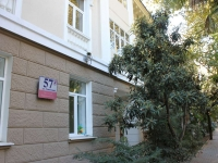 Сочи, улица Советская, дом 57. многоквартирный дом