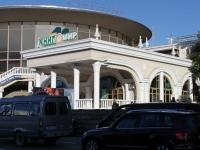 Sochi, store Книгомир, Gorky st, house 54