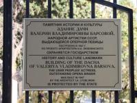 Сочи, Черноморская ул, дом 8