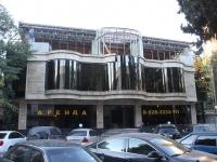 Сочи, улица Островского, дом 27. офисное здание