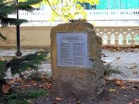 Сочи, улица Конституции СССР. памятник Репрессированным детям