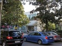 Сочи, улица Роз, дом 57. жилищно-комунальная контора