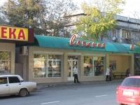 Сочи, улица Абрикосовая, дом 2/1. магазин