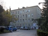 Сочи, улица Дагомысская, дом 42Б. больница