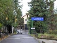 Sochi, gymnasium №44, Vishnevaya st, house 7