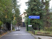 Сочи, улица Вишневая, дом 7. гимназия №44