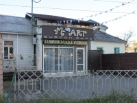 Sochi, beauty parlor Март, Gruzinsky alley, house 2