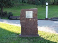 Sochi, st Sevastopolskaya. commemorative sign