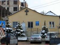 Сочи, улица Пластунская, дом 142. церковь СВЯТОГО КРЕСТА