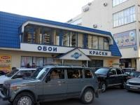 Sochi, st Severnaya, house 7/1. store