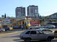 Сочи, улица Чебрикова, дом 38А. рынок