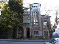 Сочи, улица Виноградная, дом 22. офисное здание