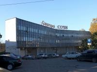 Сочи, улица Виноградная, дом 27. санаторий СОЧИ
