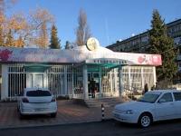索契市, Donskaya st, 房屋 15Б. 商店