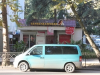 Сочи, улица Донская, дом 15Г. бытовой сервис (услуги)