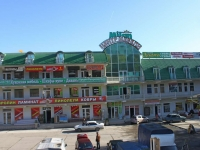 Sochi, shopping center Милан, Donskaya st, house 30