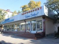 Сочи, улица Донская, дом 50А. магазин