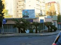 Сочи, улица Пирогова, дом 4А. магазин