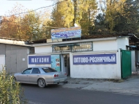 索契市, Stroitelny alley, 房屋 10В. 商店