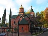 Sochi, temple РОЖДЕСТВА ИОАННА КРЕСТИТЕЛЯ, Chekhov st, house 31Б