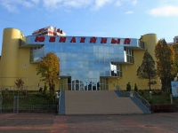 Сочи, дом/дворец культуры ЮБИЛЕЙНЫЙ, улица Чехова, дом 48А