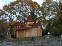 Сочи, храм св. Спиридона Тримифунтскогоулица Голубые дали, храм св. Спиридона Тримифунтского