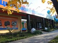 索契市, Demokraticheskaya st, 房屋 22. 商店