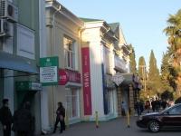 索契市, Demokraticheskaya st, 房屋 38. 商店