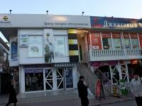 Sochi, Demokraticheskaya st, house 54/3. store