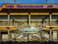 索契市, 咖啡馆/酒吧 ФЕСТИВАЛЬНОЕ, Demokraticheskaya st, 房屋 1