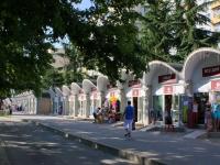 Сочи, улица Ленина (Адлер), дом 10Б. магазин