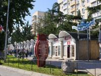 Сочи, улица Ленина (Адлер), дом 10В. магазин
