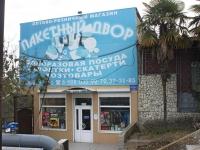 Сочи, магазин Пакетный двор, улица Ленина (Адлер), дом 156