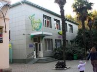 Sochi, Kirov st, house 54. store
