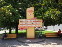 Sochi, commemorative sign Галерея спортивной славыKirov st, commemorative sign Галерея спортивной славы