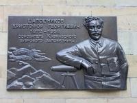 Sochi, museum ИСТОРИИ АДЛЕРОВСКОГО РАЙОНА, Karl Marks st, house 8