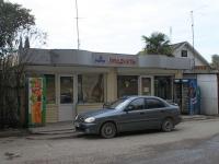 Сочи, улица Кирпичная (Адлер), дом 24Г. магазин