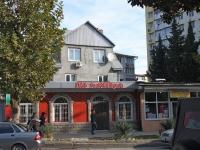 Сочи, улица Молокова (Адлер), дом 24А. кафе / бар