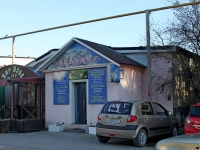 Sochi, Romashek st, house 6А. store