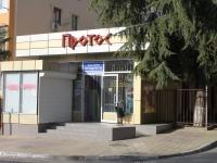 Сочи, улица Свердлова (Адлер), дом 73А. магазин