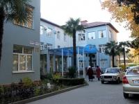 Сочи, поликлиника №2, улица Ульянова, дом 68