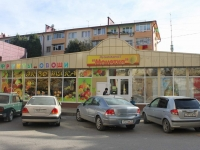 Сочи, улица Ульянова, дом 80А. магазин