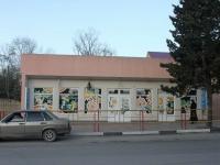 Sochi, Oktyabrya st, house 13. store